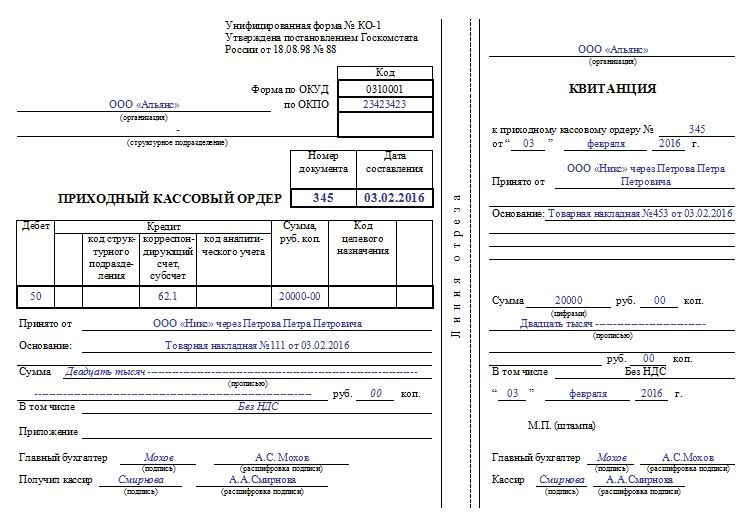 бланки квитанций на оплату услуг с корешком